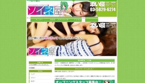 Dormire con sconosciute, nuova mania dal Giappone